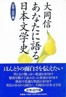 あなたに語る日本文学史―近世・近代篇
