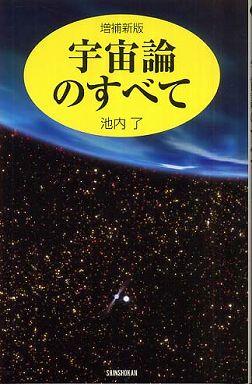 宇宙論のすべて (増補新版)