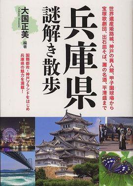 兵庫県謎解き散歩