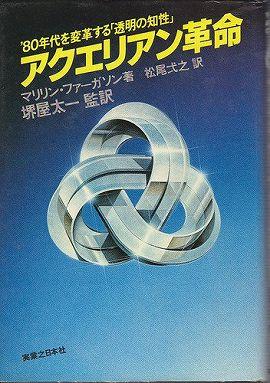 アクエリアン革命 - ′80年代を変革する「透明の知性」