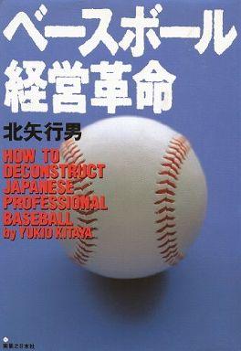 ベースボール経営革命