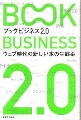ブックビジネス2.0―ウェブ時代の新しい本の生態系