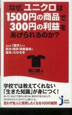 なぜ、ユニクロは1500円の商品で300円の利益をあげられるのか?―身近な「数字」から政治・経済・資産運用の基本がわかる本
