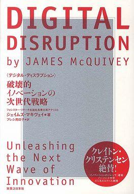 DIGITAL DISRUPTION(デジタル・ディスラプション)―破壊的イノベーションの次世代戦略