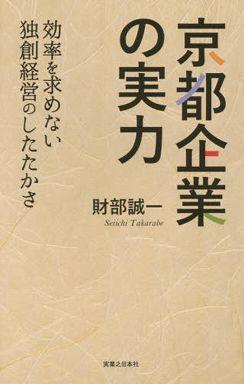 京都企業の実力―効率を求めない独創経営のしたたかさ