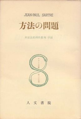 サルトル全集 〈第25巻〉 方法の問題 平井啓之