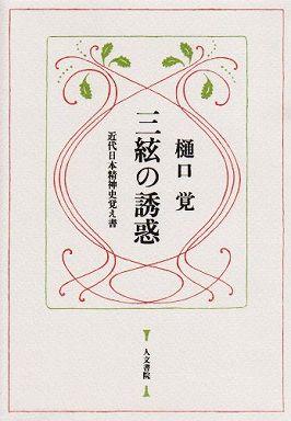 三絃の誘惑―近代日本精神史覚え書