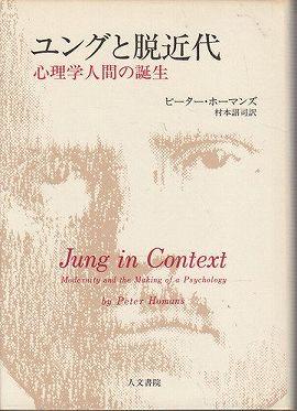 ユングと脱近代 - 心理学人間の誕生