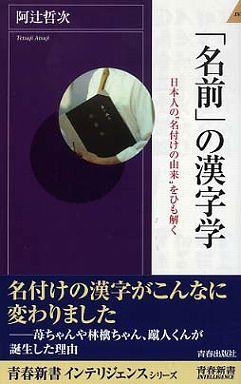 """「名前」の漢字学―日本人の""""名付けの由来""""をひも解く"""