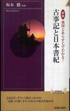 図説 地図とあらすじでわかる!古事記と日本書紀