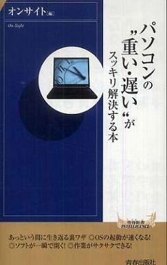 """パソコンの""""重い・遅い""""がスッキリ解決する本"""