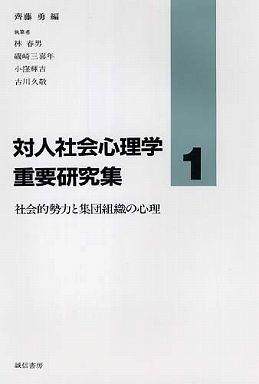 対人社会心理学重要研究集 〈1〉 社会的勢力と集団組織の心理