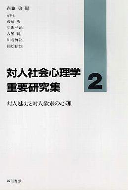対人社会心理学重要研究集 〈2〉 対人魅力と対人欲求の心理
