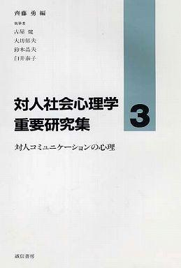 対人社会心理学重要研究集 〈3〉 対人コミュニケーションの心理