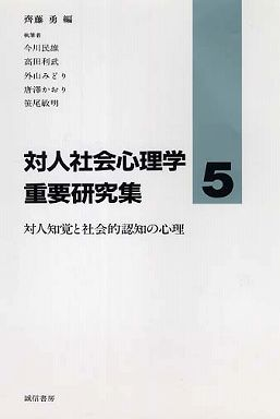 対人社会心理学重要研究集 〈5〉 対人知覚と社会的認知の心理