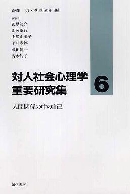 対人社会心理学重要研究集〈6〉人間関係の中の自己