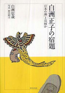 白洲正子の宿題―「日本の神」とは何か