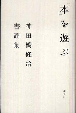 「本」を遊ぶ―神田橋條治書評集