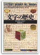 文字の歴史