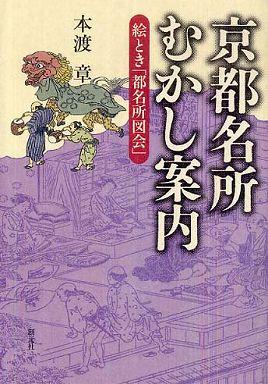 京都名所むかし案内―絵とき「都名所図会」