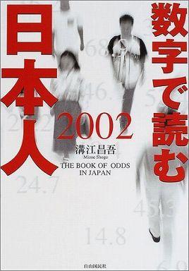数字で読む日本人 〈2002〉