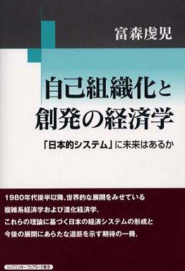 自己組織化と創発の経済学―「日本的システム」に未来はあるか