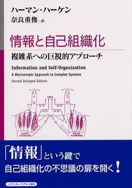情報と自己組織化―複雑系への巨視的アプローチ