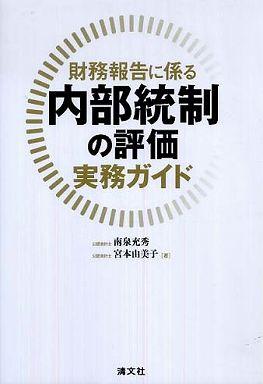 財務報告に係る内部統制の評価 実務ガイド
