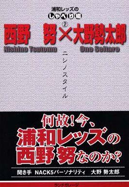 浦和レッズのしゃべり場〈2〉西野努×大野勢太郎 ニシノスタイル