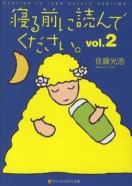 寝る前に読んでください。〈vol.2〉