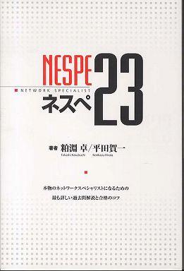 ネスペ23―本物のネットワークスペシャリストになるための最も詳しい過去問解説と合格のコツ