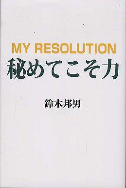 秘めてこそ力―MY RESOLUTION