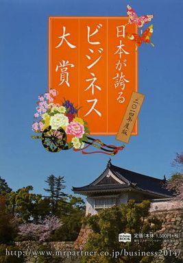 日本が誇るビジネス大賞〈2014年度版〉