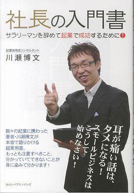 社長の入門書―サラリーマンを辞めて起業で成功するために!