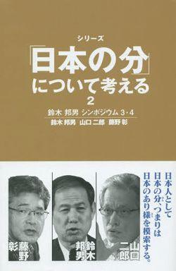 シリーズ「日本の分」について考える〈2〉鈴木邦男シンポジウム3・4
