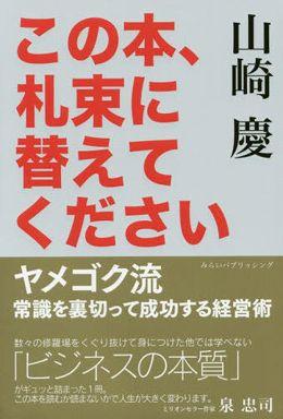 この本、札束に替えてください―ヤメゴク流 常識を裏切って成功する経営術