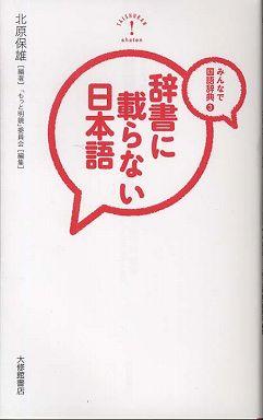 辞書に載らない日本語―みんなで国語辞典〈3〉