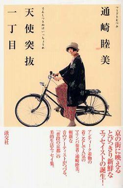 天使突抜一丁目―着物と自転車と