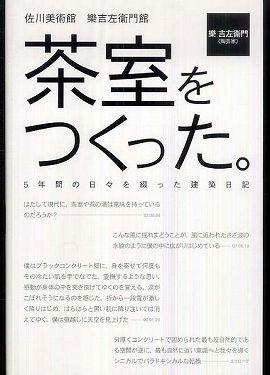茶室をつくった。―佐川美術館 樂吉左衛門館 5年間の日々を綴った建築日記
