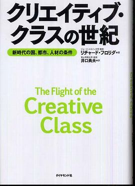 クリエイティブ・クラスの世紀―新時代の国、都市、人材の条件