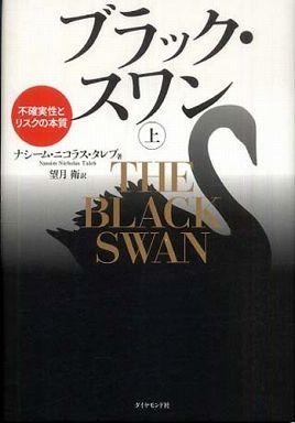 ブラック・スワン〈上〉―不確実性とリスクの本質
