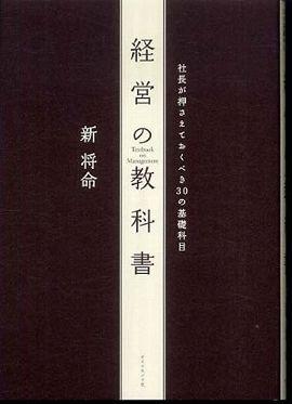 経営の教科書―社長が押さえておくべき30の基礎科目