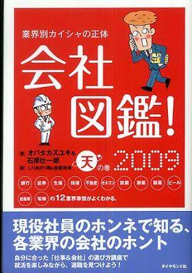 会社図鑑!〈2009〉天の巻