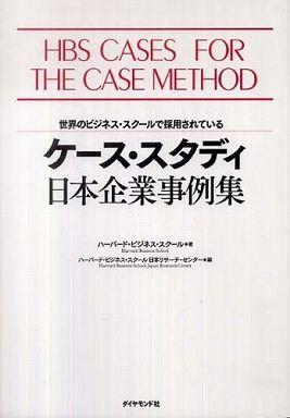 ケース・スタディ日本企業事例集―世界のビジネス・スクールで採用されている