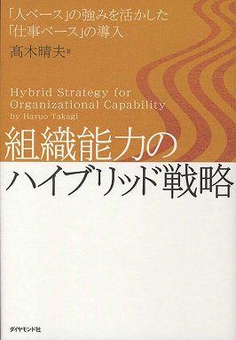 組織能力のハイブリッド戦略―「人ベース」の強みを活かした「仕事ベース」の導入