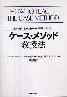 ケース・メソッド教授法―世界のビジネス・スクールで採用されている