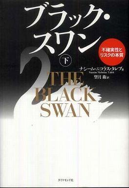 ブラック・スワン〈下〉―不確実性とリスクの本質