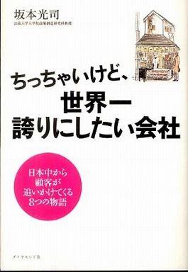 ちっちゃいけど、世界一誇りにしたい会社―日本中から顧客が追いかけてくる8つの物語