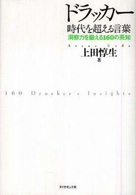 ドラッカー 時代を超える言葉―洞察力を鍛える160の英知