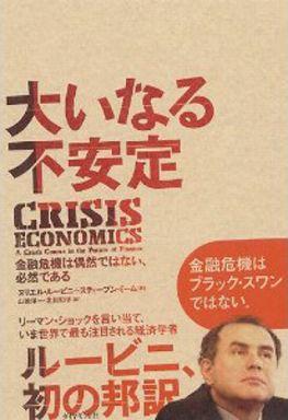 大いなる不安定―金融危機は偶然ではない、必然である